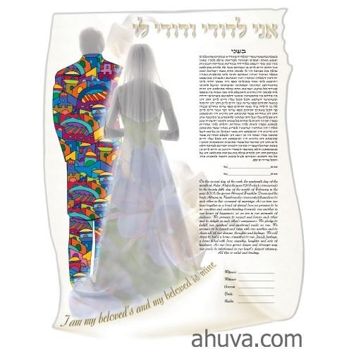 Klulot Ketubah - Jewish Wedding Couple Interfaith None Thanks