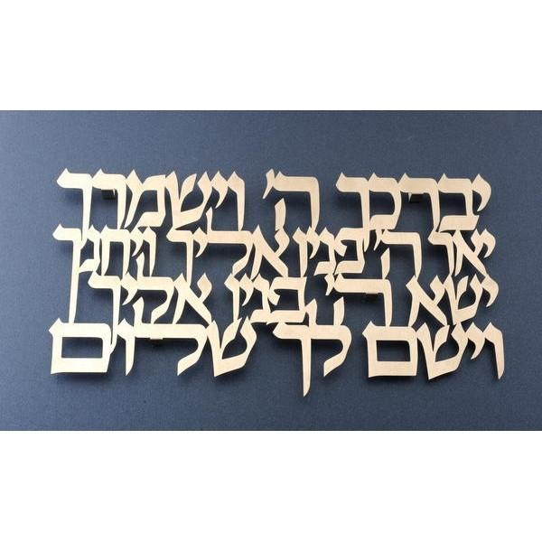 Kohen / Cohen Priestly Blessing Wall Art Hanger