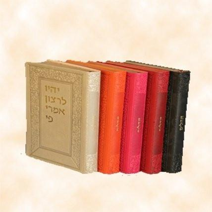 Leather Bound Color Tehillim Psalms Beige