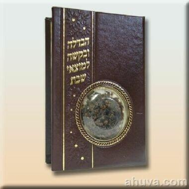 Leather Havdalah Booklet With Besamim (Spices) Black