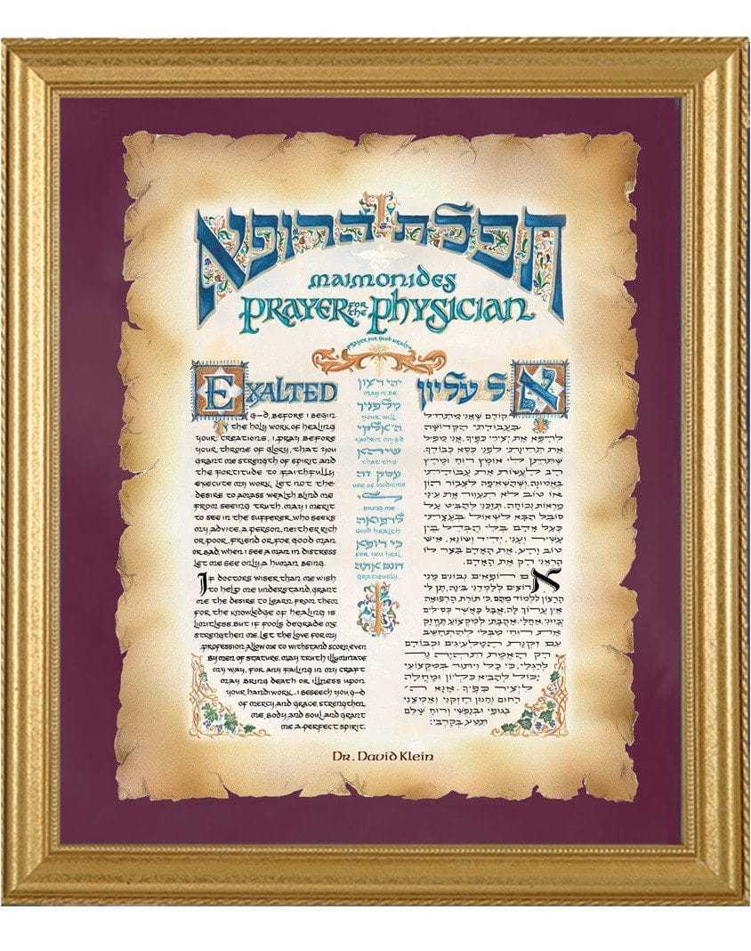 Maimonides Prayer for the Physician art prints Framed Medium