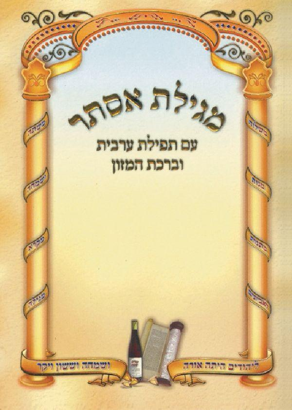 Megillas Esther . Includes Benching And Maariv
