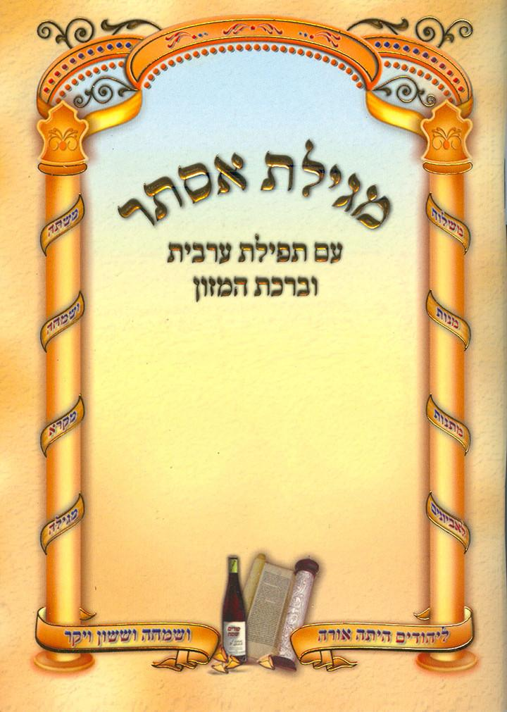 Megillas Esther With Gold Pillars. Includes Maariv And Benching. Available In Ashkenaz Only.
