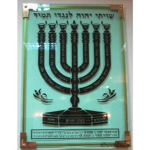 Menorah Glass Synagogue Prayer Furnishing