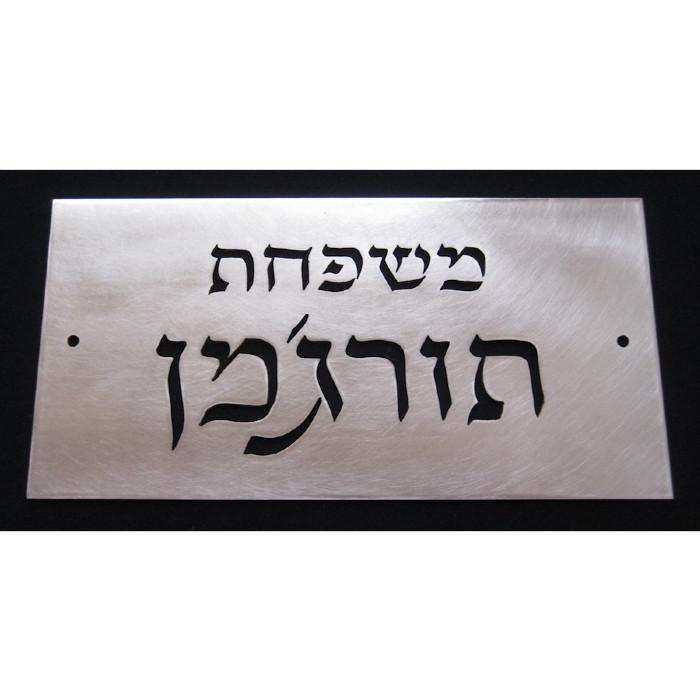 Metal Door Sign Laser Cut Hebrew / English Plaque 1