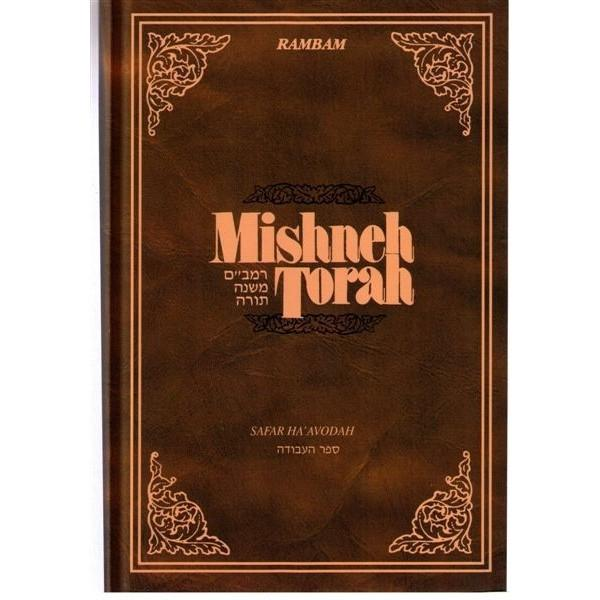 Mishneh Torah Set 18 Volumes