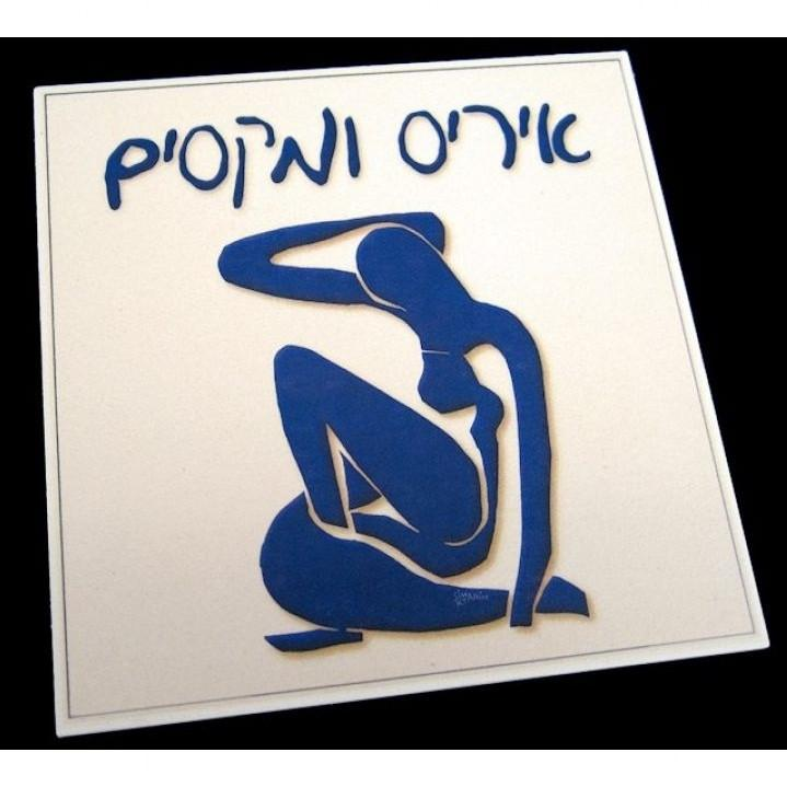 Modern Art Hebrew Name Plaque Framed