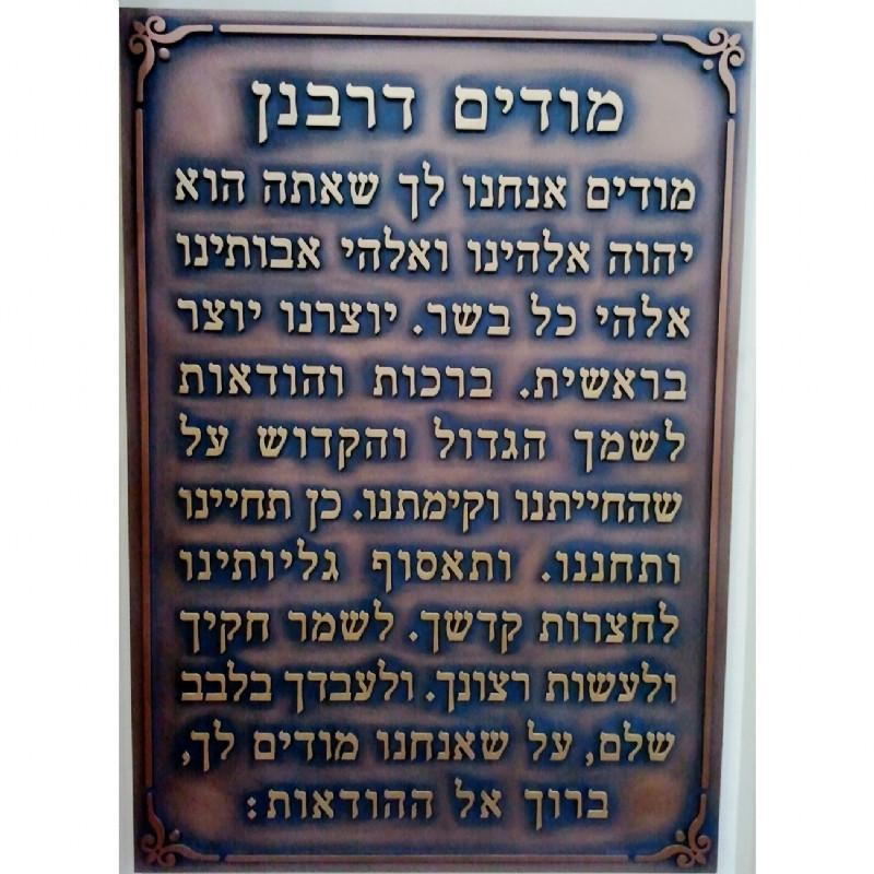 Modim Derabanan Lucite Glass Hebrew Prayer Plaque Ashkenaz Acrylic
