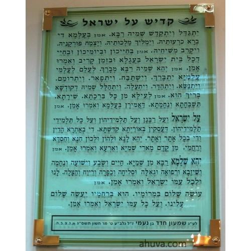 Mourners Kaddish Prayer Board In Glass Wall Hang