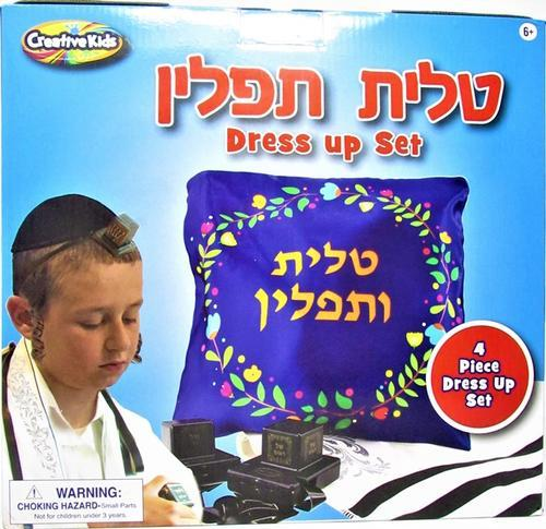 My First Tallis and Tefillin Play Set