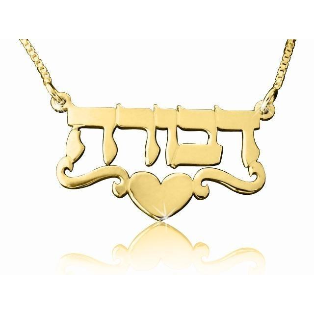 Name Pendant Hebrew With Heart 14 inch Chain (35 cm) 14Kt Yellow Gold