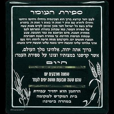 Omer Counter Plaque