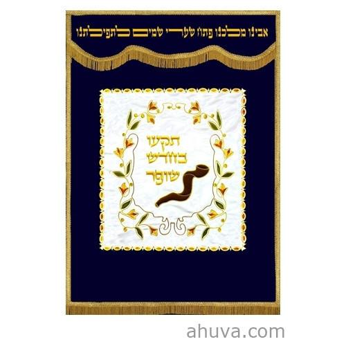Parochet - Sound The Shofar On This Month Bimah & Podium Covers