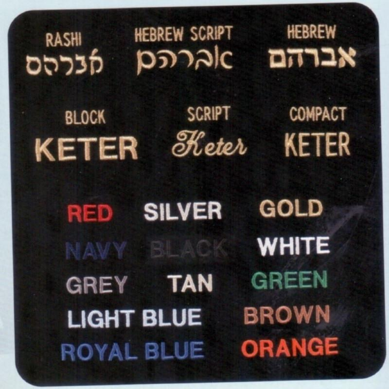 Personalize Name Kippah - Single Piece Kippahs Personalized