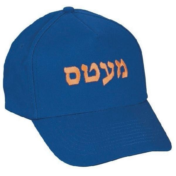 Personalized Hebrew Baseball Hats & Caps Black Embroidery to 10 letters
