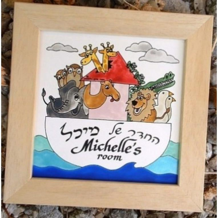 Personalized Kids Tile - Door Sign Framed