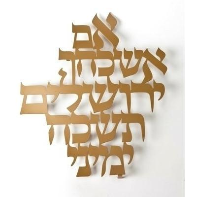 Pray For Jerusalem Wall Hang Silver 34 x 41 cm