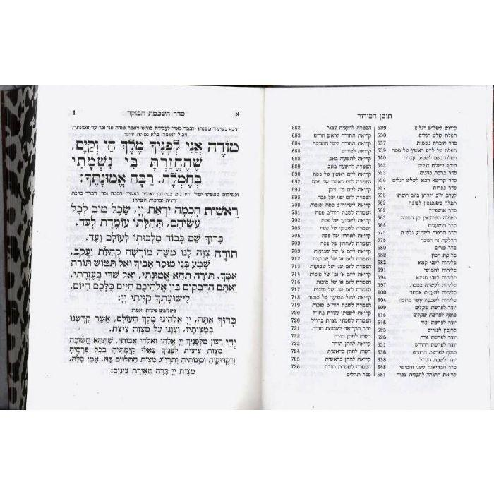Prayer Book For Her- Sefardi Nusach Pink