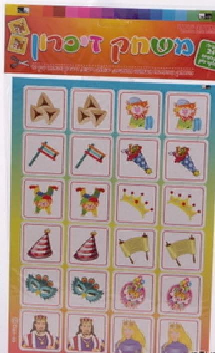 Purim Memory Game (12 pp)
