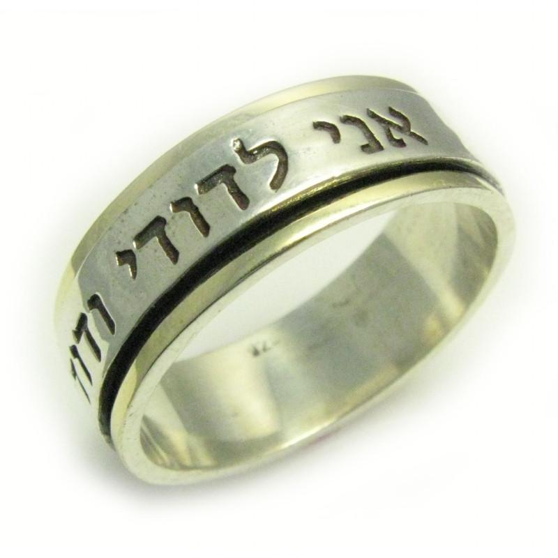 Ring - Classic Hebrew Spin Ring
