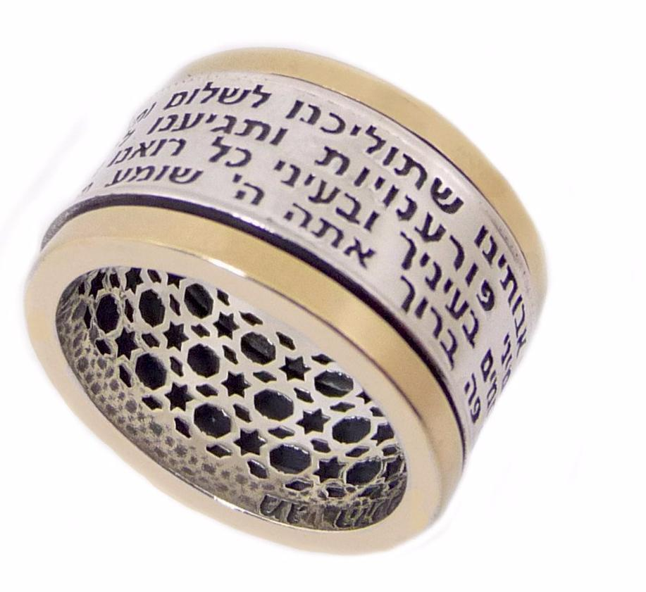 Ring With Traveller'S Prayer