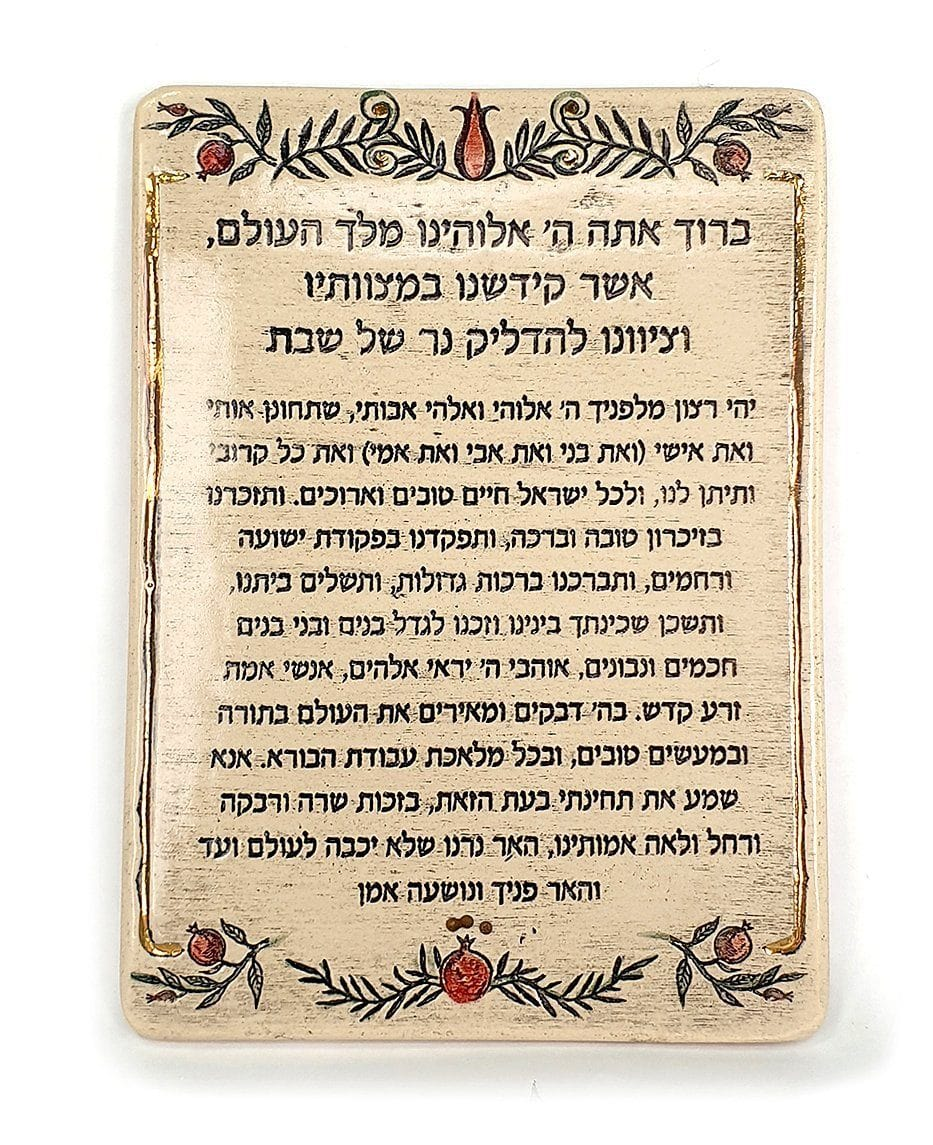 Shabbat Candless Blessing Ceramic Plaque Hand Made Decorated With 24k Gold Ornaments Plaque 12*17cm 24k Gold Ornaments