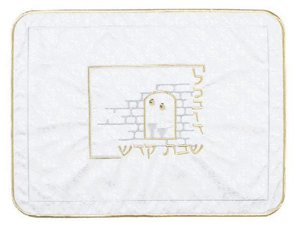 Shabbos Kosel Challah Cover