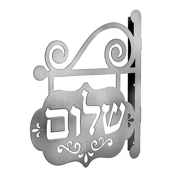 Shalom Door Home Sign