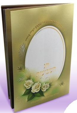 Shavuoth Shavuos Booklet Black