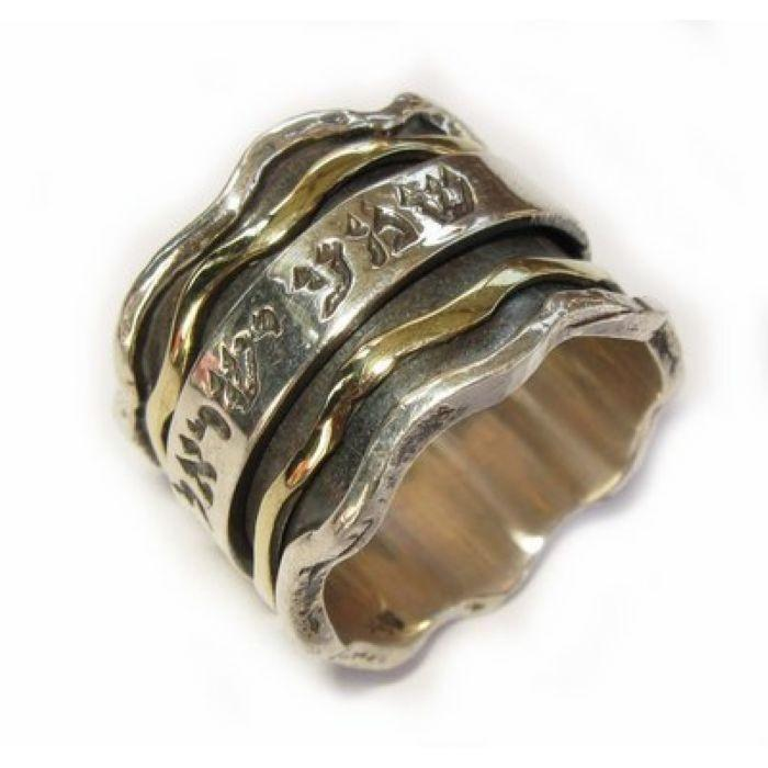 Shema Israel Hebrew Text Spinning Ring