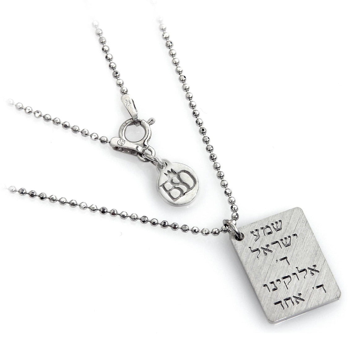 Shema Israel Tag Pendant & Necklace Chain Sterling Silver
