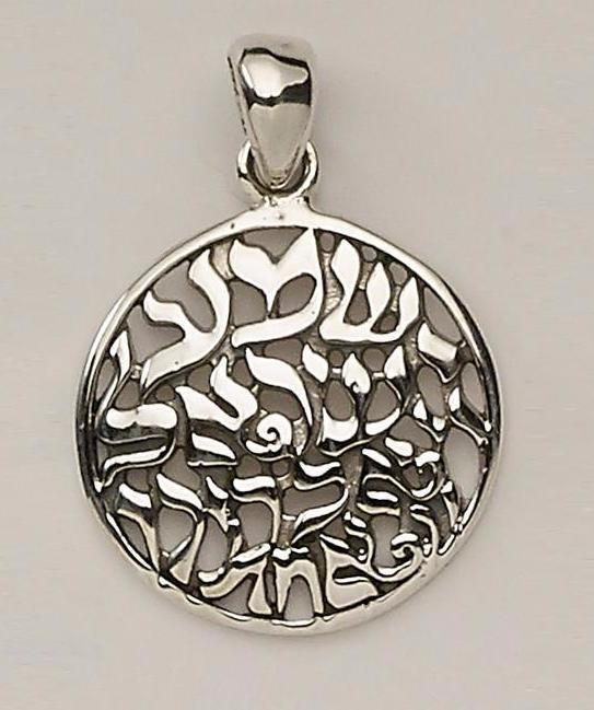'Shema Yisrael' Hebrew Pendant, Sterling Silver EVERYDAY