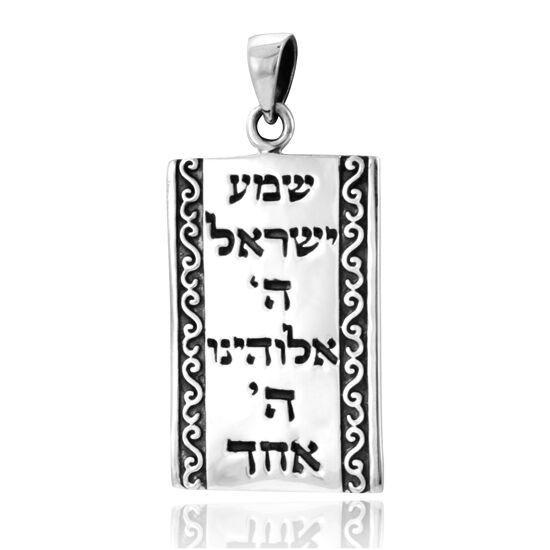 Shema Yisrael Pendant Plaque 18 inches Chain (45 cm)