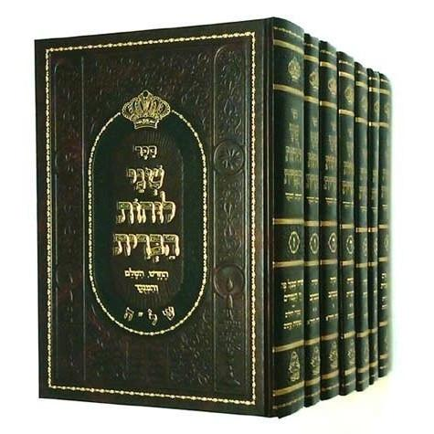 Shnei Luchos Habris,4 Volumes (Hebrew Only)