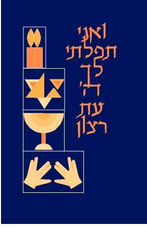 Siddur Covers - Jewish School Prayer Book Covers