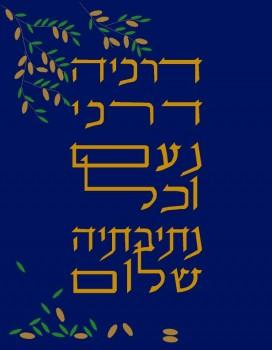Siddur Covers - School Prayer Book Covers