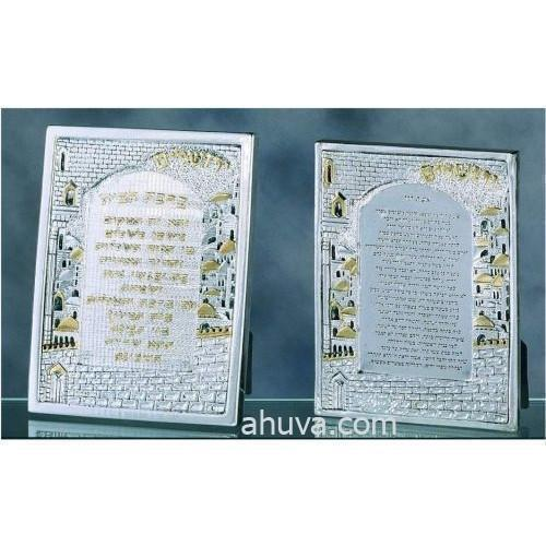 Silver Framed Jerusalem Home Blessing & Plaque