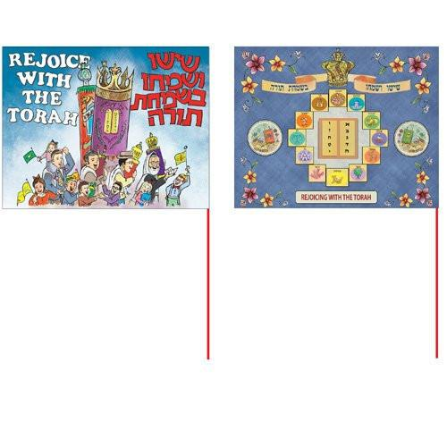 Simchat Torah Flags ( 2 Styles Assorted, Price Is Per Gross) Toys amp; Games