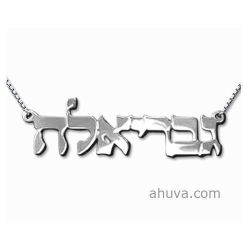 Small Classic Silver Hebrew Print Name Necklace 14 inch Chain (35 cm) 14Kt Yellow Gold