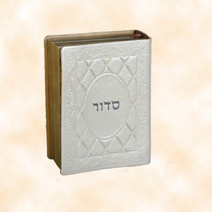 Small Leather Siddur Prayer Books Brown