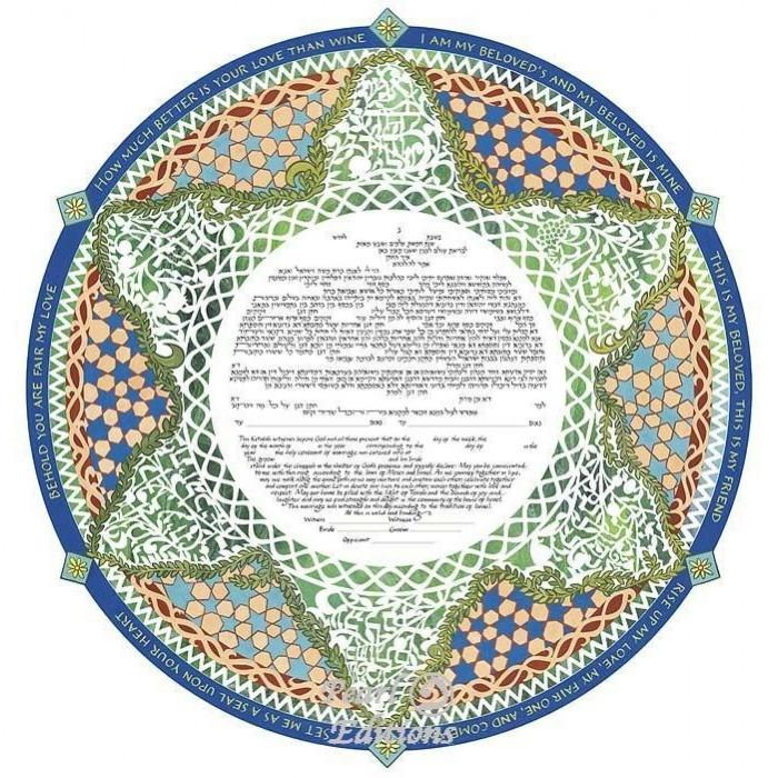 Song Of Songs Ketubah Conservative Yes