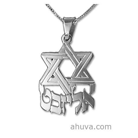 Star Of David Hebrew Name Necklace 14 inch Chain (35 cm) 14Kt Yellow Gold