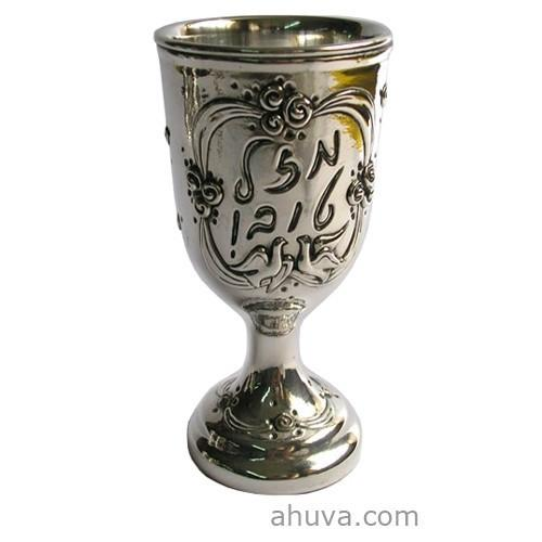 Sterling Silver Groom & Bride Kiddush Cup