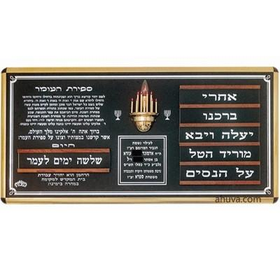 Synagogue Board With Golden Frame