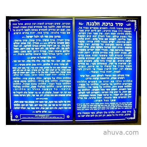 Synagogue Lit Prayer Board For Temple