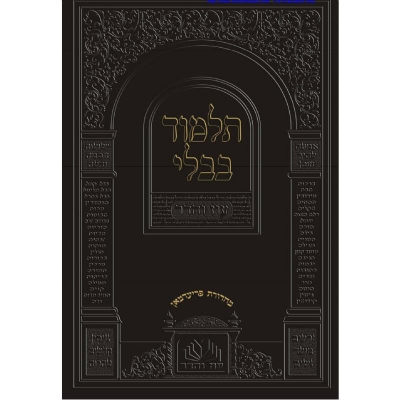 Talmud Shas Gift Book Set עז והדר Genuine Leather