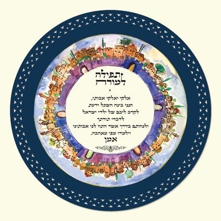 Teacher'S Blessing In Judaic Paper Cutout Gift Beige English
