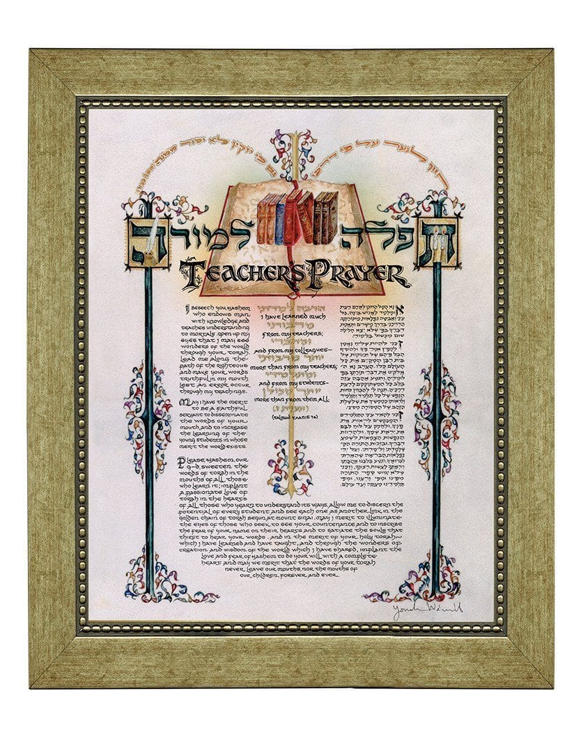 Teacher's Prayer art prints Hebrew Only