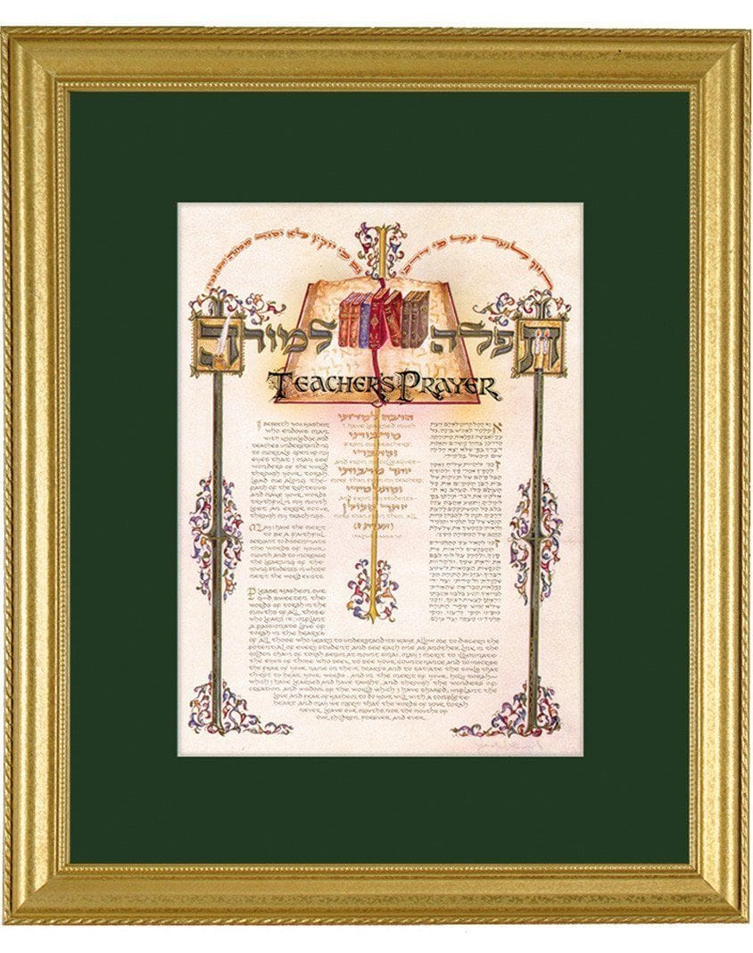 Teacher's Prayer Framed Art art prints Framed Hebrew Only