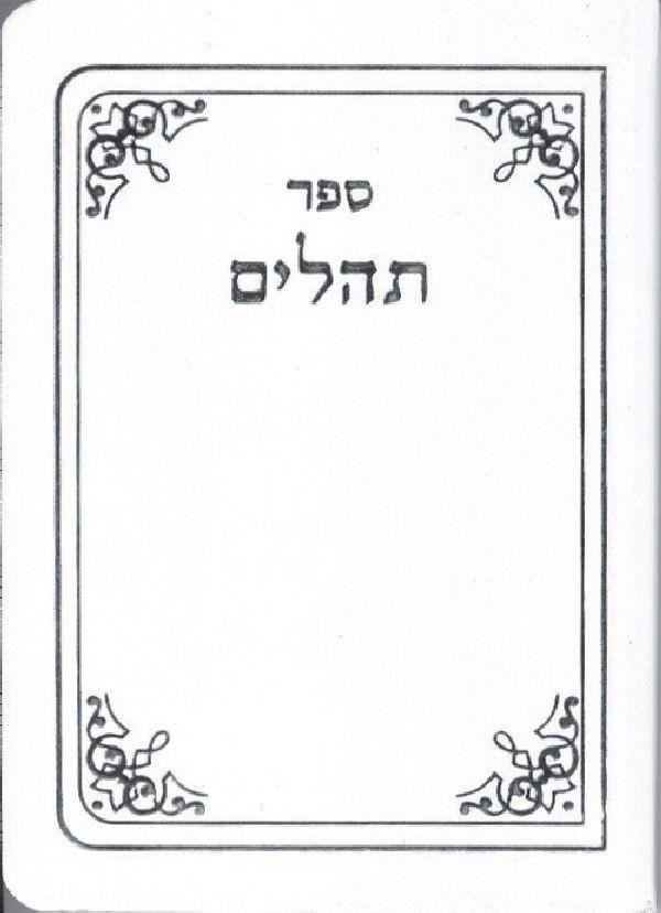 Tehillim. Includes Bencher And Mincha-Maariv